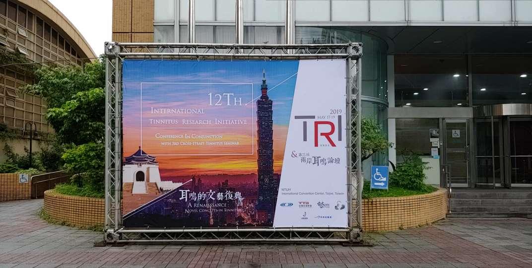 tri-2019-tinnitus-hub-taipei-welcome.jpg